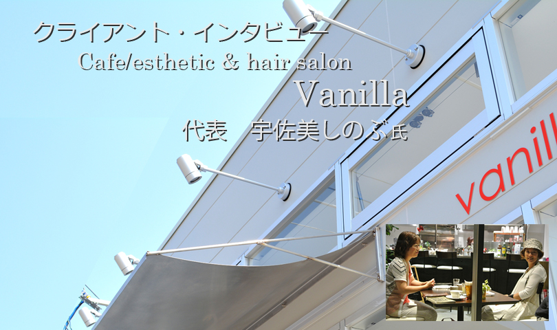 Cafe/salon Vanillaインタビュー