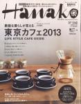 Hanako1-20130613