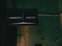 喫煙エリアとトイレのサイン